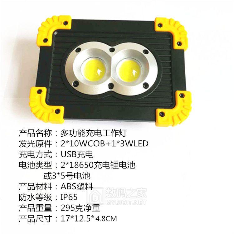 LED强光充电投光灯户外