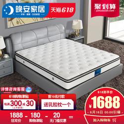 晚安乳胶床垫怎么样.值