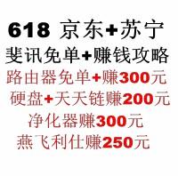 618最强免单攻略!京东
