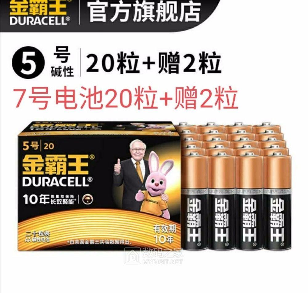 金霸王碱性电池22节套