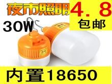 30W内置18650led灯4.8