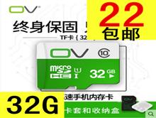32G高速内存卡22.9包邮