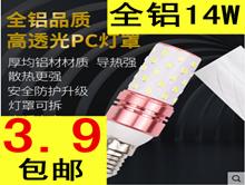 全铝14W玉米灯3.9包邮