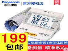 松下血压测量仪199包邮