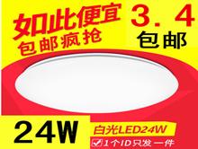 奥沐24W圆形led吸顶灯3