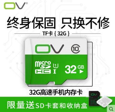 OV 32G 高速内存卡22.9