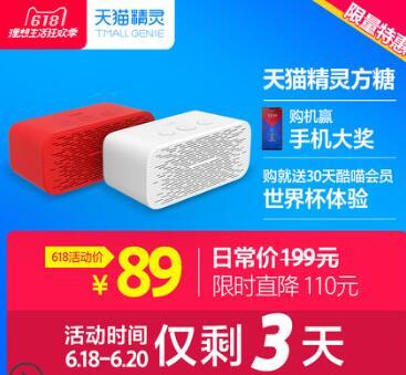 天猫精灵+智能音箱89元