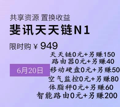 斐讯20日最新0元购!双