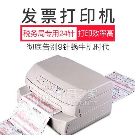 快递单出库单改增高速针式打印机,24针高速打印机,不卡纸,一键操作 特价229元包邮