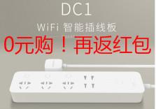 0元购DC1插排+95元!6月11日斐讯0元购优惠活动大放送+再返现金红包!
