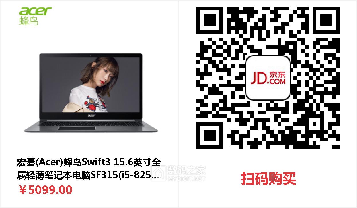 宏碁Acer蜂鸟Swift3