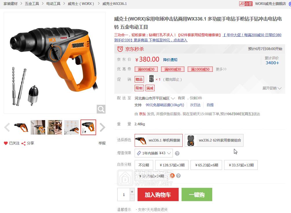 威克士(WORX)家用电锤冲击钻两用WX336.1电锤,¥319(代购成功)