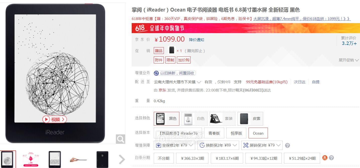 掌阅(iReader)Ocean 电子书阅读器 电纸书 ¥1099(代购成功)