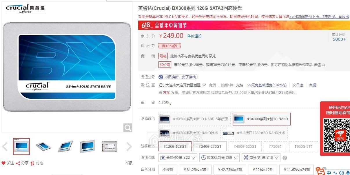 英睿达(Crucial) BX300系列 120G SATA3固态硬盘 ¥249(代购成功)