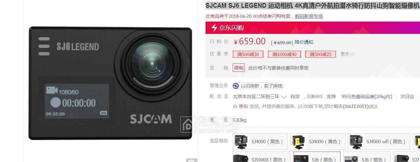 SJCAM SJ6 LEGEND 运动相机,¥659(代购成功)