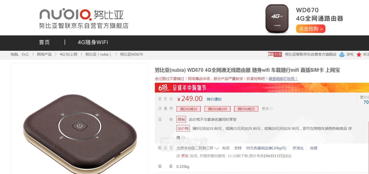 努比亚wd670 4G无线路由器 ¥239(代购成功)