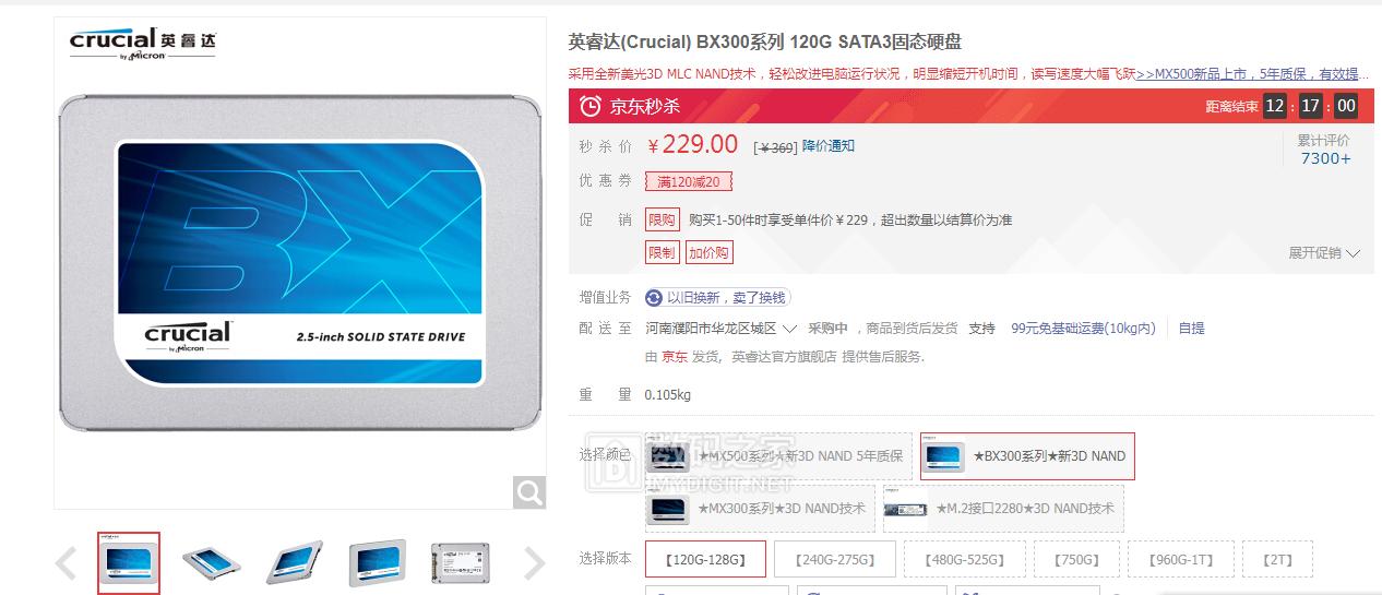 申请购买英睿达(Crucial) BX300系列 120G SATA3固态硬盘