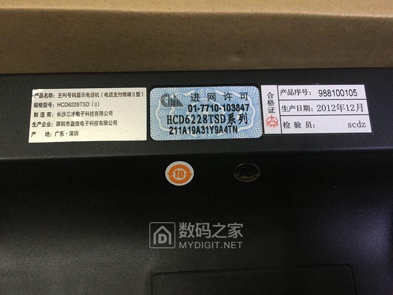 全新固定电话座机 质量很好,银行专用,带热敏打印机和刷卡功能