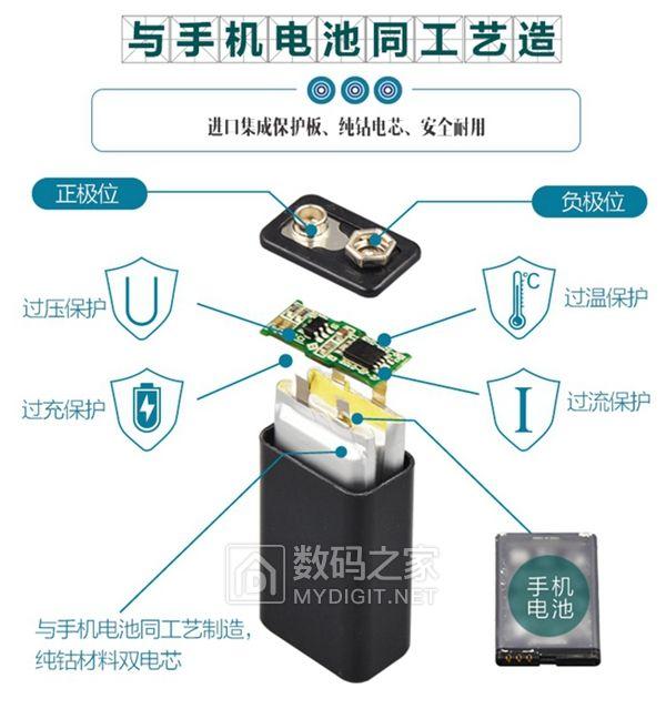 9V可充电锂电池600mAh