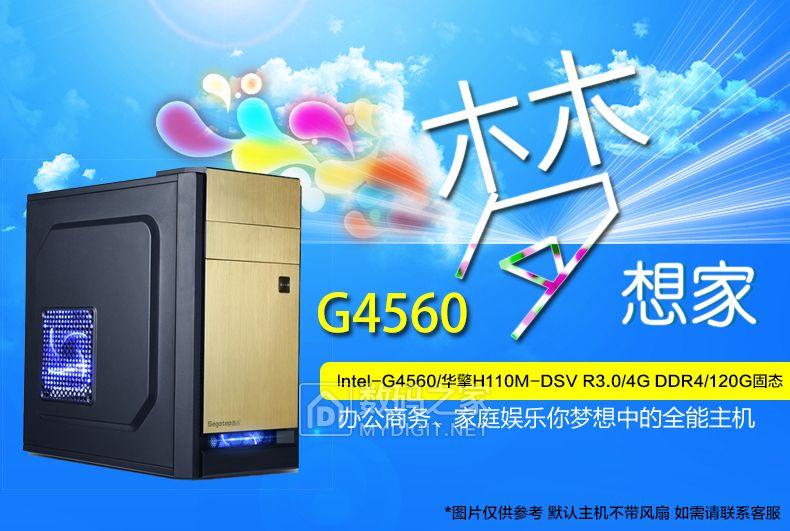 几款特价电脑主机!最低899元全套主机!全国包邮!还望大家多多支持!