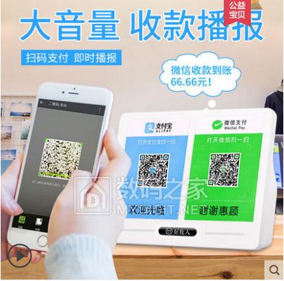 微信支付宝升级收款播放器24.9!王者荣耀充电游戏手柄19.9!