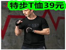 俞兆林纯棉T恤14.9元!纯棉休闲短裤9元!短袖衬衫14.9元!疏水防污速干T恤19.9元!