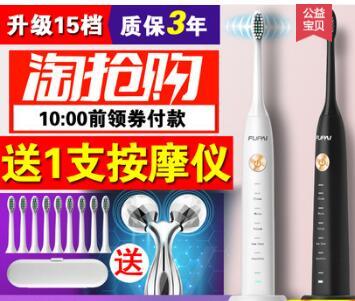 福派电动牙刷成人充电