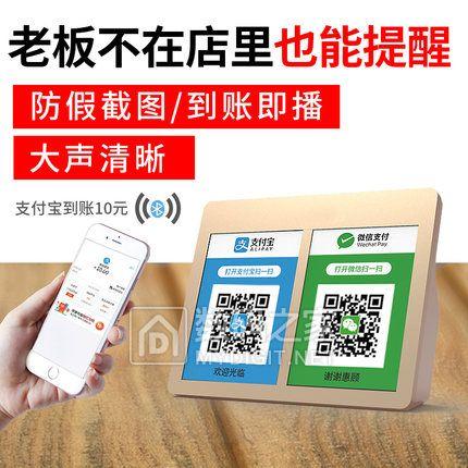 收款神器!微信/支付宝语音收款提示器实时监控收款数据,可充电设计,券后27.9元包邮