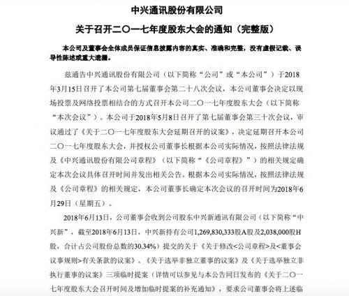 中兴通讯将于6月29日召开股东大会 今日A股继续跌停