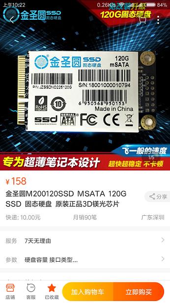金圣圆SSD,有了解的吗?