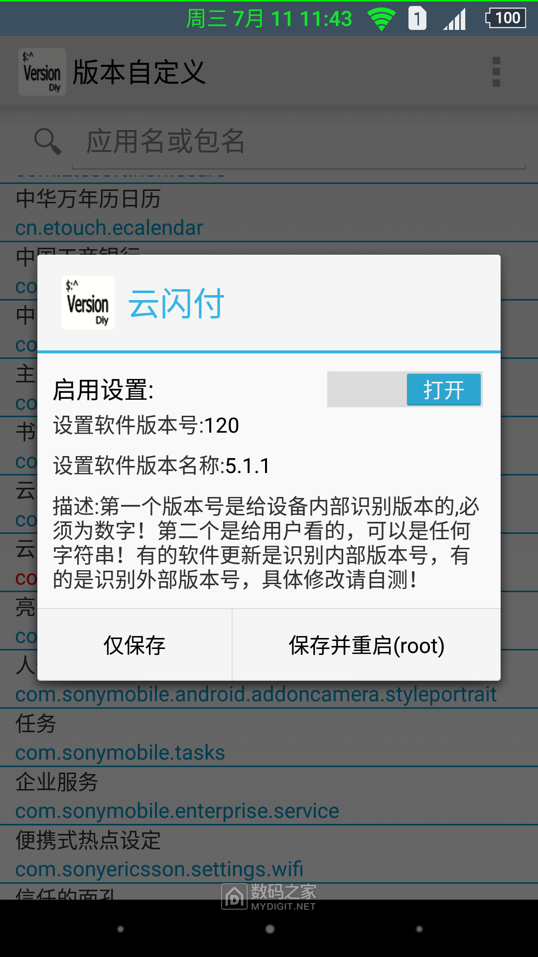 sony Z3 D6633 rooted 用工行云闪付xposed模块骗过软件root检测