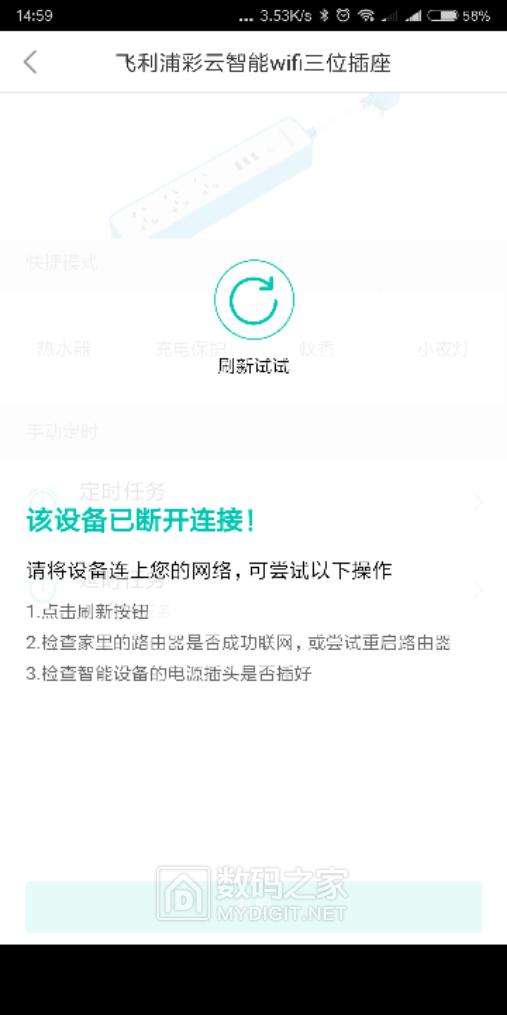 飞利浦彩云智能wifi插座连接不成功--阿里,李鬼?