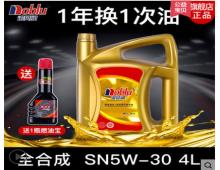 诺贝润汽车机油SN级5W