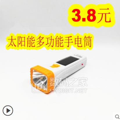 太阳能多功能手电筒3.8