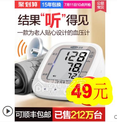 忆捷U盘32g仅19.9!LED充电灯泡30W仅6.8!数字万用表14!青花瓷茶叶罐9.9!