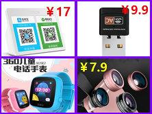 USB无线网卡9.9!全面屏心率手环39!手机迷你小风扇6.9!手机蓝牙音箱17!