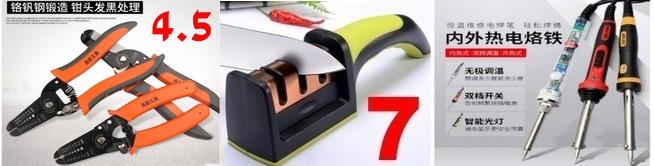 LED灯板1.5键盘11.8落地扇39吊床7.9不锈钢角阀3.2牛皮腰带6.8剥线钳4.5磨刀器7