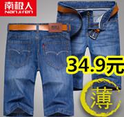 南极人-五分牛仔短裤34.9元!100g大红袍茶叶礼罐装6.9元!山水T18蓝牙音箱39元