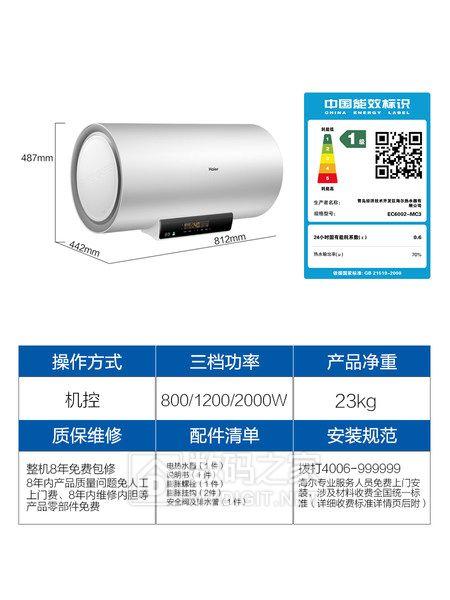 海尔电热水器60升哪款
