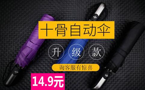 全自动雨伞14.9!七匹