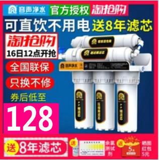 容声五级超滤净水器128