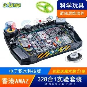 stem儿童物理科学实验科技小制作科普益智玩具整套电科学328合1