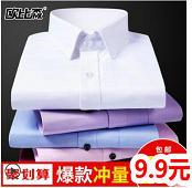 欧比森男士衬衫9.9!运