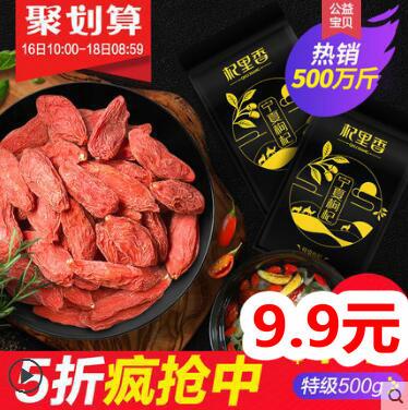 宁夏枸杞1斤9.9!竹浆