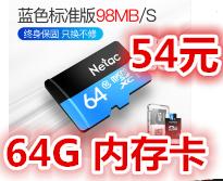 朗科64G内存卡54.9!组装主机749!电子血压计49!苹果iphone无线充电器28