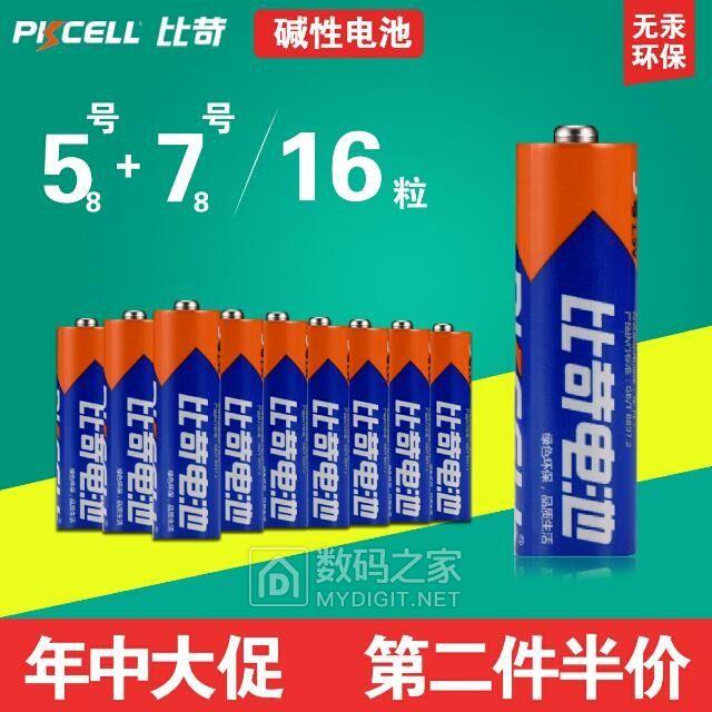 比苛碱性电池13.9元16
