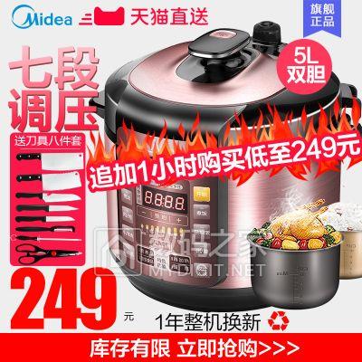 美的 家用智能电压力锅