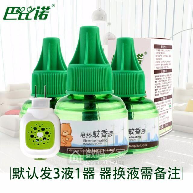电液体蚊香9.9元3液1加