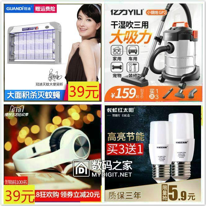 吸顶灯3.8 充电钻49 电动车568电蚊拍17松下台灯53充电风扇14.8容声净水器128