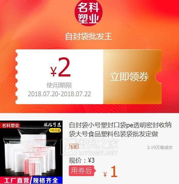 2.68包邮 坛友必撸!!